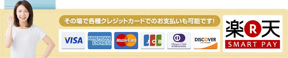 その場で各種クレジットカードでのお支払いも可能です!